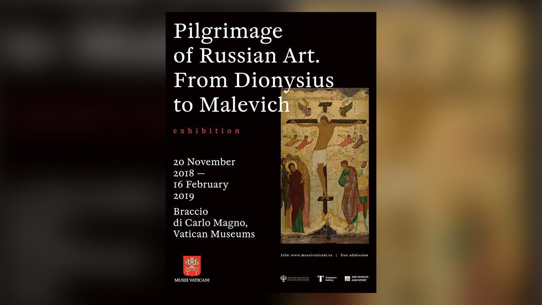 В Ватикане проходит «Паломничество русского искусства» (ФОТО + ВИДЕО)
