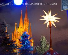 XI Рождественский фестиваль «Искусство добра» открылся в Москве