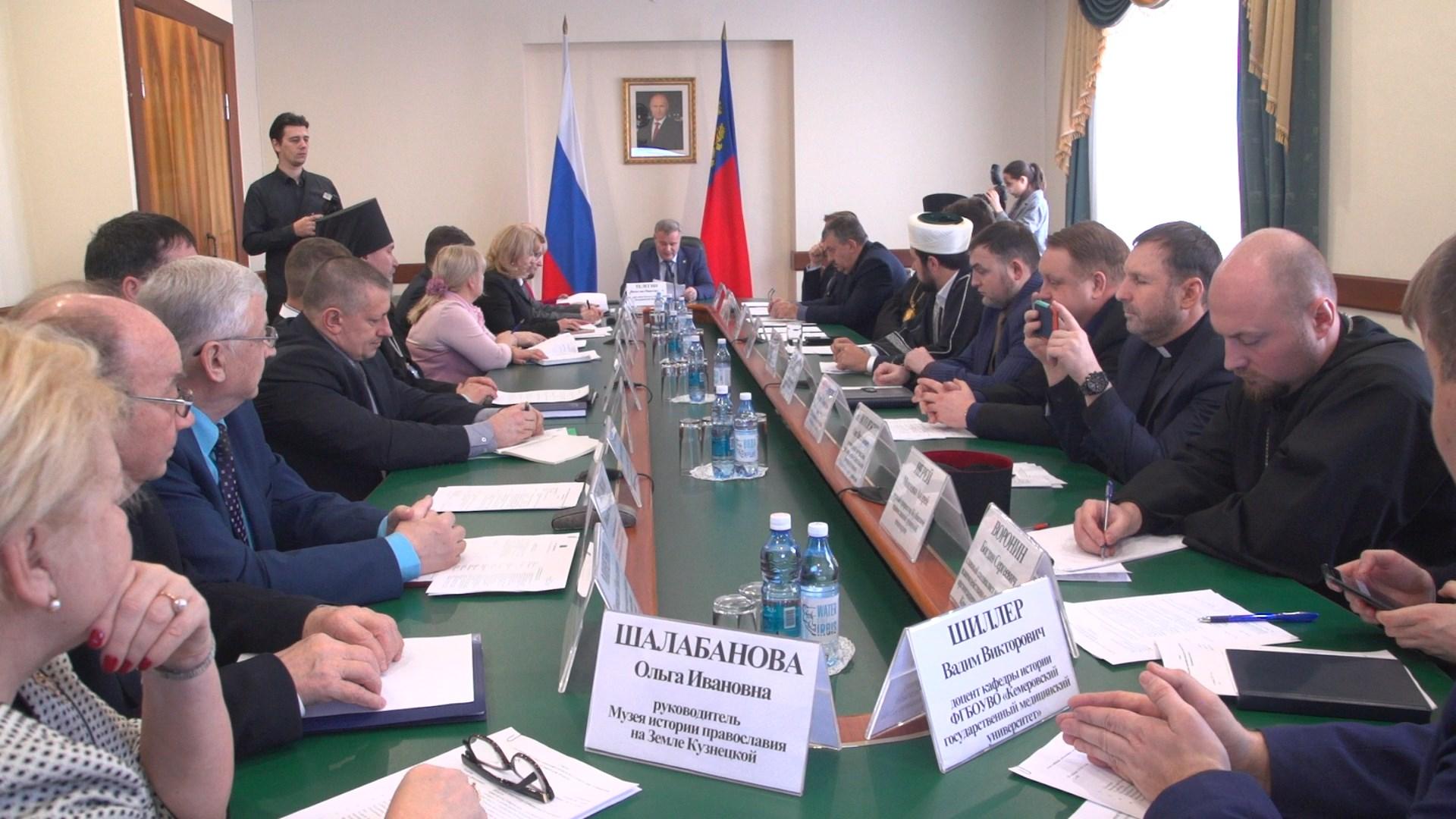 В Кемерове состоялось первое заседание межконфессионального совета при губернаторе области