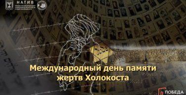 В Новосибирске пройдет вечер, посвященный памяти жертв Холокоста