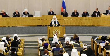 Патриарх Кирилл напомнил депутатам Госдумы об опасности социального неравенства, разделенности власти и народа