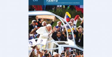 Вышел из печати свежий номер «Сибирской католической газеты»