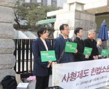 Южнокорейские католики назвали нарушением Конституции сохранение в стране смертной казни