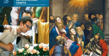 Вышел в свет пасхальный номер «Сибирской католической газеты»