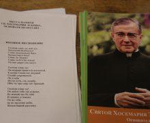 В московском Кафедральном соборе почтили память святого Хосемарии Эскривы (+ФОТО)