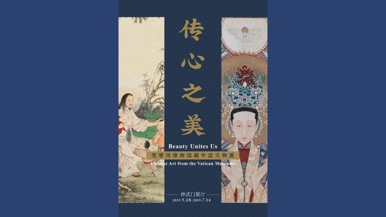 Китайское искусство из Ватиканских музеев представлено на выставке в Пекине