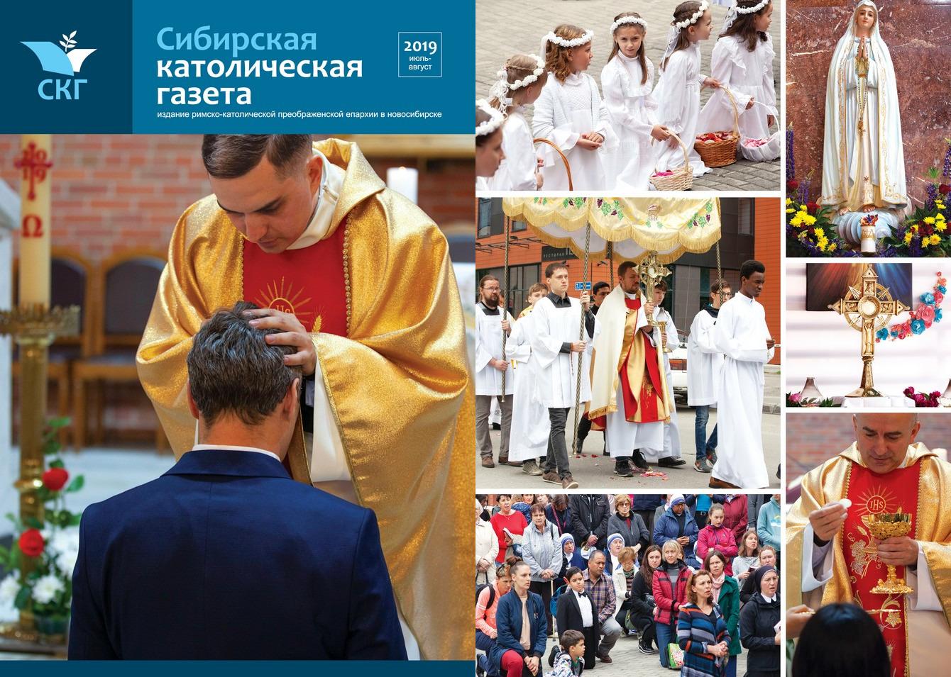 Увидел свет «летний» номер «Сибирской католической газеты»