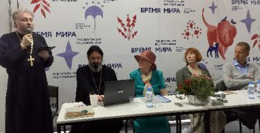 «Праведные иностранцы на русской земле». Эту тему обсуждали на форуме «Время мира» в Москве