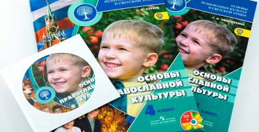 В РПЦ попросили не исключать изучение религий из школьной программы