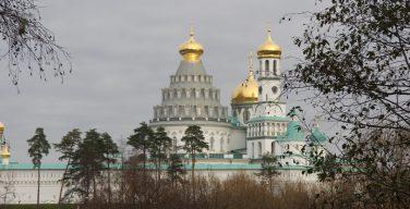 Маленькое паломничество одного дня (Воскресенский Новоиерусалимский ставропигиальный мужской монастырь) +ФОТО