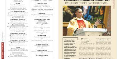 Вышел очередной номер «Сибирской католической газеты»