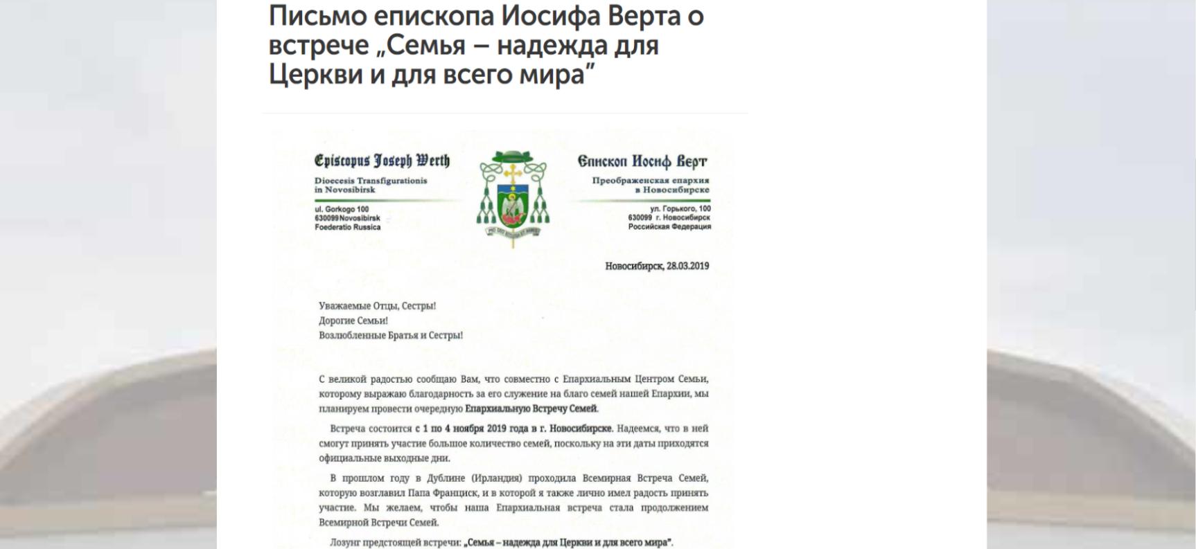 Под Новосибирском проходит встреча семей Преображенской епархии