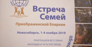 Встреча семей Преображенской епархии завершилась (ФОТО)