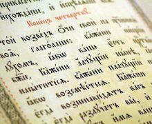 Патриарх Кирилл высказался против навязывания мирянам строгих постов и допустил частичный перевод богослужения на русский язык