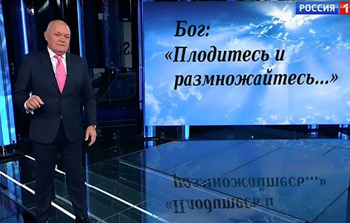 В РПЦ отреагировали на предложение Дмитрия Киселева изменить позицию по вопросу суррогатного материнства