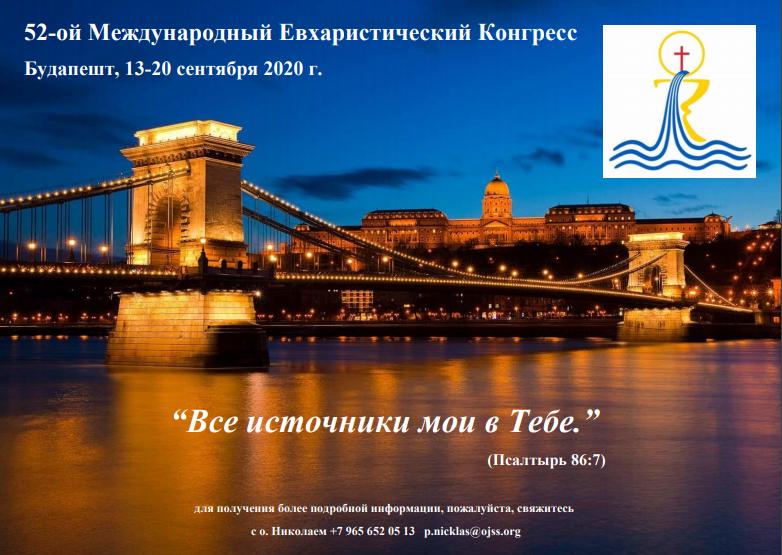 Навстречу Всемирному Евхаристическому Конгрессу-2020 в Будапеште