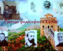 Китайский ученый знакомит своих соотечественников с русской религиозной философией и богословием