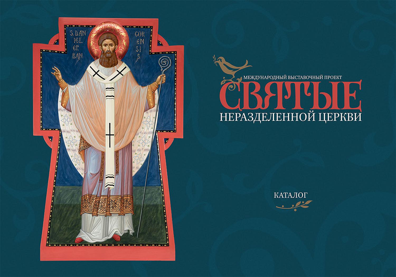 Владыка Иосиф Верт посетил открытие выставки «Святые неразделенной Церкви» в Кемерове