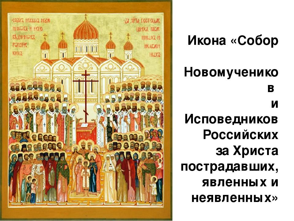 Протоиерей Георгий Митрофанов: почитания новомучеников в России не сложилось, а мы гордимся тем, чего надо стыдиться