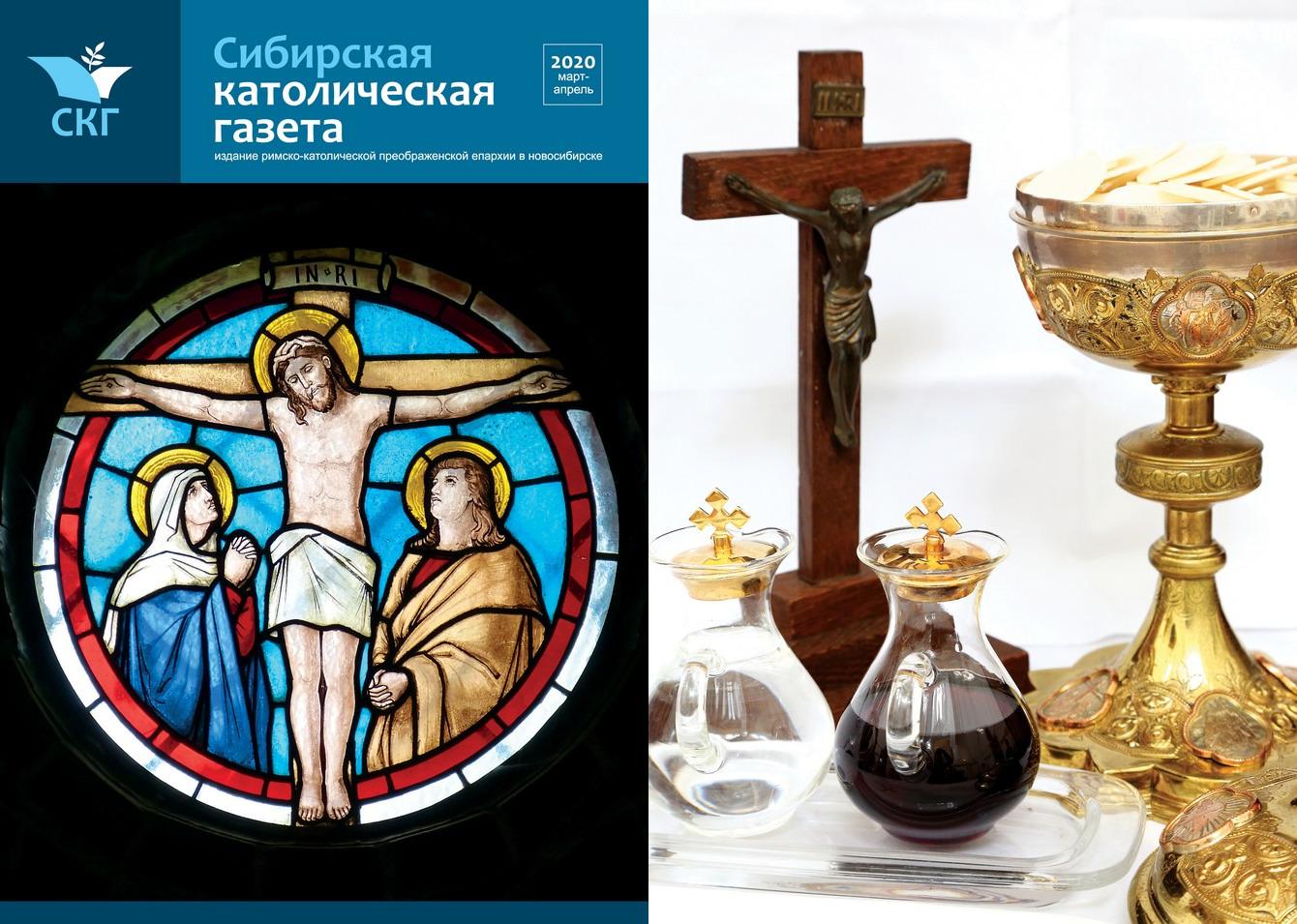 Увидел свет первый в 2020 году номер «Сибирской католической газеты»