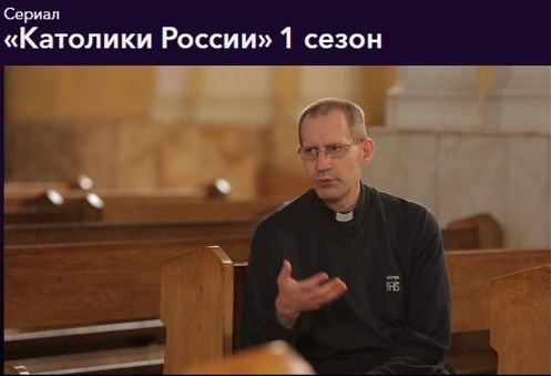 Онлайн-кинотеатр ОККО представил четвертый фильм цикла «Католики России»