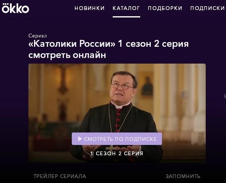 Онлайн-кинотеатр ОККО представил второй фильм цикла «Католики России». Во второй серии – беседа с архиепископом Павлом Пецци