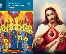 Увидел свет второй в этом году номер «Сибирской католической газеты»