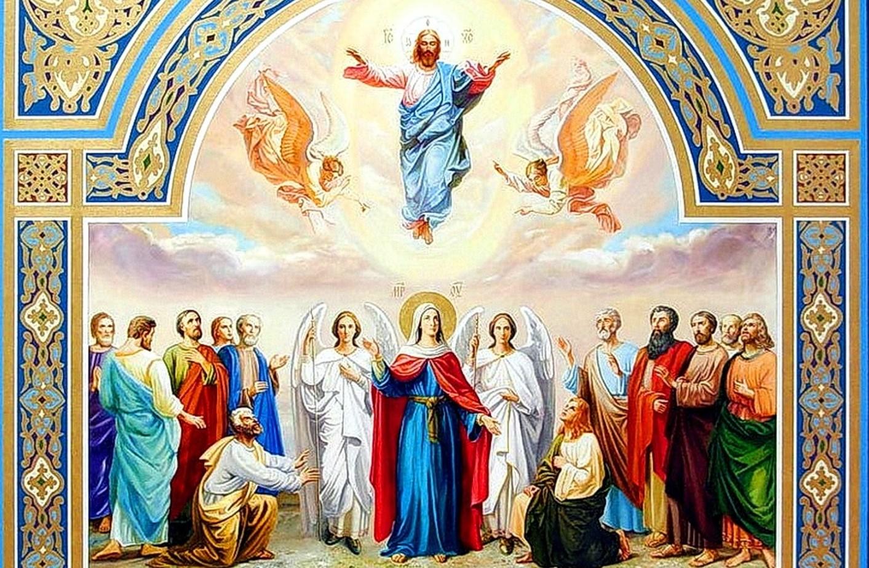 28 мая – праздник Вознесения Господня по Юлианскому календарю