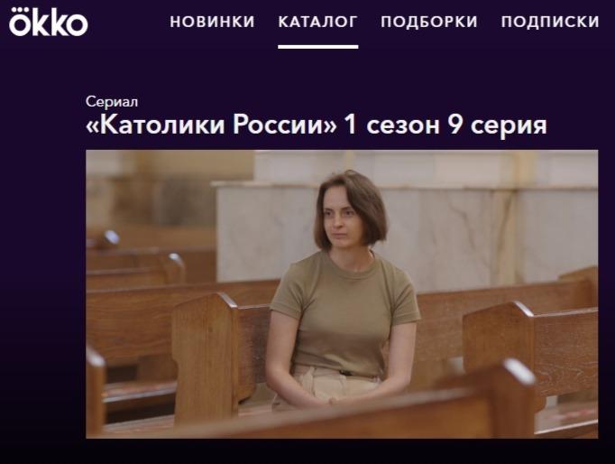 Онлайн-кинотеатр ОККО представил девятый фильм цикла «Католики России»