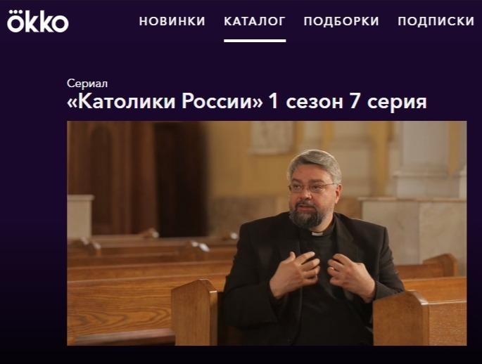 Онлайн-кинотеатр ОККО представил седьмой фильм цикла «Католики России»