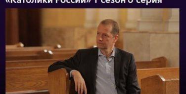 Онлайн-кинотеатр ОККО представил шестой фильм цикла «Католики России»