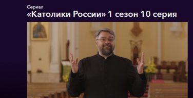 Цикл «Католики России» онлайн-кинотеатра ОККО завершен