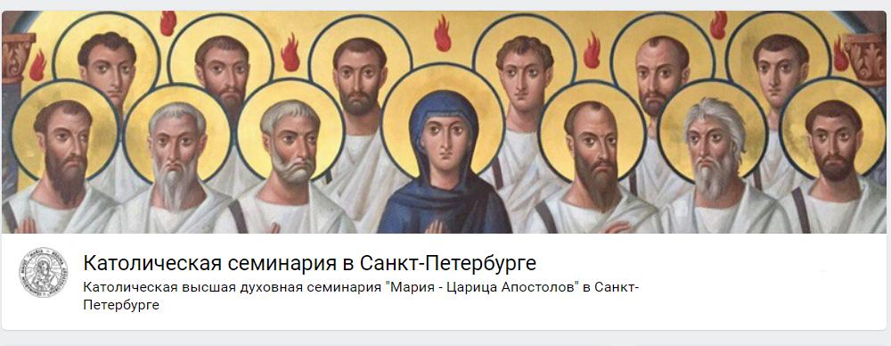 В Высшей духовной семинарии «Мария Царица Апостолов» начался новый академический год