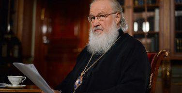 Патриарх Кирилл назвал пандемию последним звонком для человечества