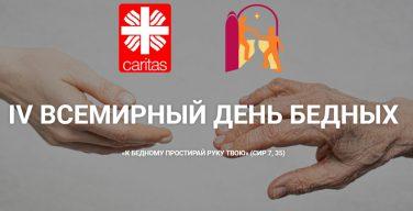 «Каритас в России» проводит Неделю Милосердия перед Всемирным днём бедных