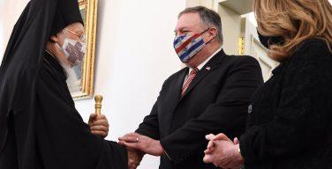 Госсекретарь США Майк Помео: Константинопольский Патриархат – лидер православного мира