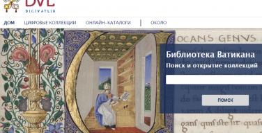 ИИ займется защитой фондов библиотеки Ватикана от кибератак