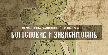 В России впервые издана книга о богословском осмыслении зависимости и стратегии исцеления