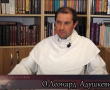 «Тайны католических семинарий» о. Леонард Адушкевич, OSPPE