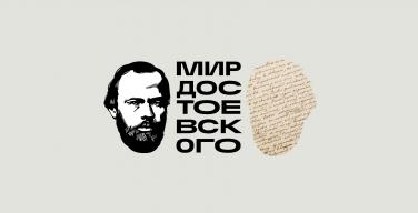 Открылся портал к юбилею Достоевского — участвовать в его наполнении смогут все желающие