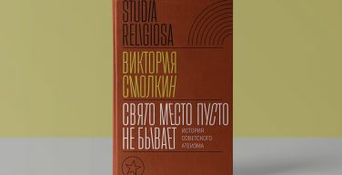 Вышла книга о попытках советской власти построить атеистическое общество в СССР