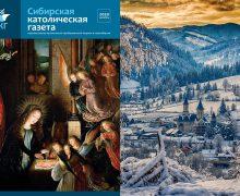 Увидел свет последний в 2020 году номер «Сибирской католической газеты»