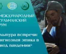 XVI Международный мусульманский онлайн-форум «Культура встречи: религиозная этика в период пандемии»