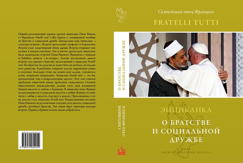В Москве состоялась презентация энциклики Папы Франциска Fratelli tutti