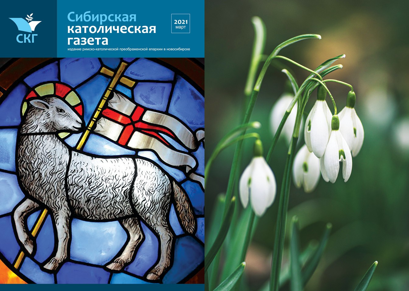 Увидел свет первый в 2021 году номер «Сибирской католической газеты»