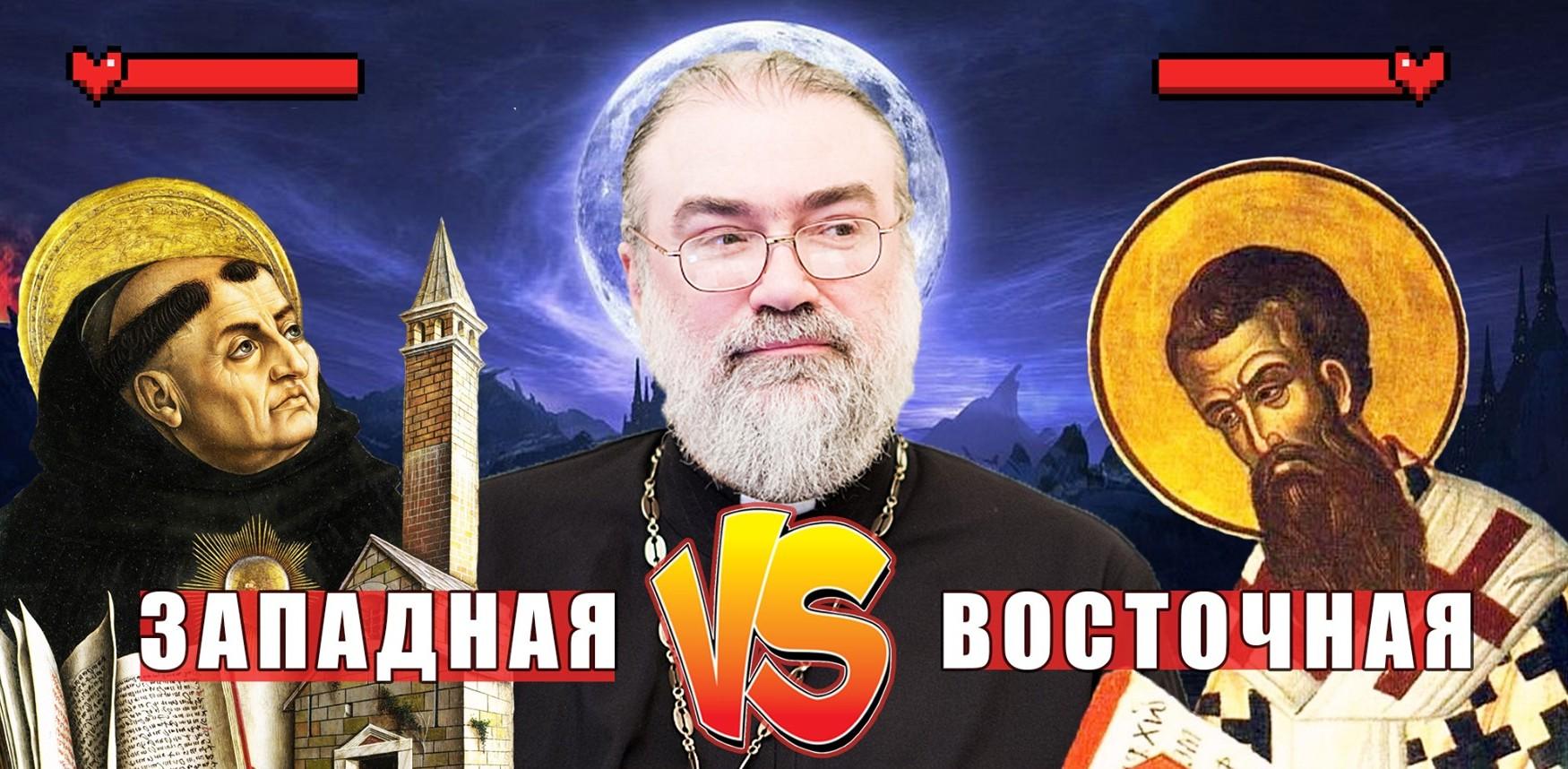 «Западная духовность vs восточная духовность» – сравнительный анализ игумена Петра (Мещеринова)