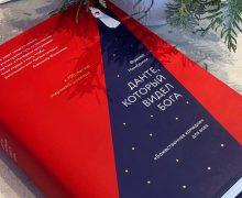В Москве представлено русское издание книги Франко Нембрини, посвященной «Божественной комедии» Данте