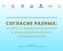 «Согласие разных»: в Москве пройдет Первый межрелигиозный молодёжный форум