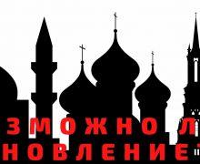 Мусульмане, католики и православные обсудят в Москве возможности обновления религий