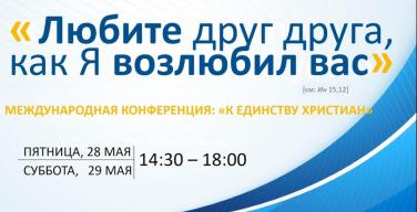 Международная онлайн-конференция «На пути к единству христиан» (анонс)